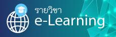 รายวิชา e-Learning