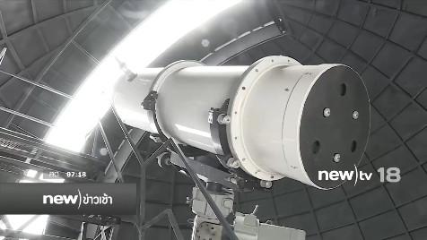 กล้องดูดาวเพื่อพ่อ หอสุริยทัศน์ราชมงคล