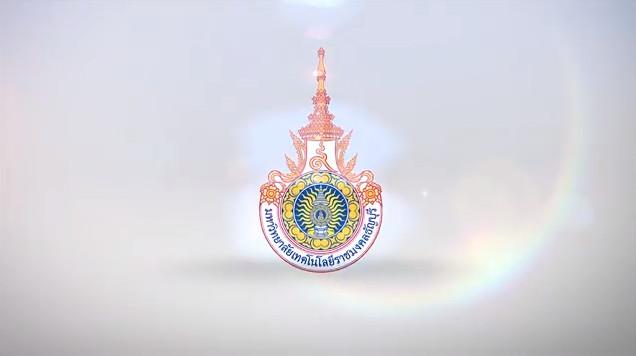 แนะนำมหาวิทยาลัยเทคโนโลยีราชมงคลธัญบุรี 2560
